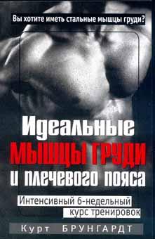 Идеальные мышцы груди и плечевого пояса. Интенсивный 6-недельный курс тренировок