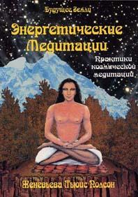 Энергетические медитации. Уроки аффирмации, визуализации и внутренней силы