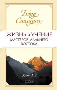 Жизнь и учение Мастеров Дальнего Востока, книги 1-2