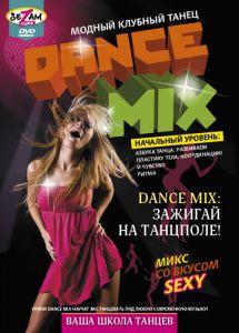 DVD. DANCE MIX:зажигай на танцполе! Начальный уровень