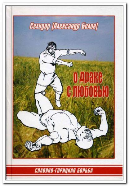Александр Константинович Белов (Селидор) - Славяно горицкая борьба. Изначалие.