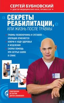 Секреты реабилитации, или жизнь после травмы