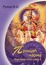 Прощай, карма: Семинар по 5-й главе «Бхагавад-гиты» «Карма-санньяса-йога»