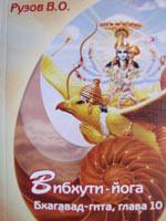 Вибхути-йога. Семинар по 10-й главе «Бхагавад-гиты» «Величие Абсолюта»