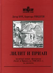 Лилит и Приап (включая новые эфемериды Лилит и Приапа на 1900-2010 гг.) на полночь