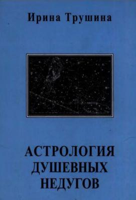 Астрология душевных недугов