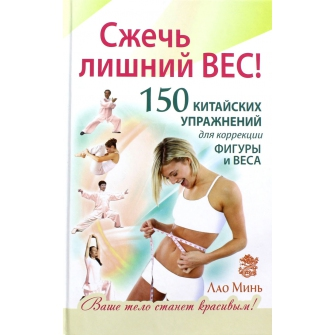 Сжечь лишний вес. 150 китайских упражнений для коррекции фигуры и веса