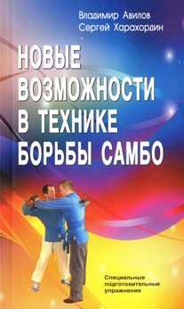 Новые возможности в технике борьбы самбо. Специальные подготовительные упражнения