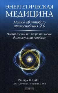 Энергетическая медицина: Метод квантового прикосновения 2. 0. Новый взгляд на энергетические возможности человека