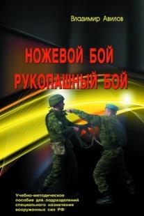 Ножевой бой. Рукопашный бой. Учебно-методическое пособие для подразделений специального назначения РФ