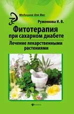 Фитотерапия при сахарном диабете: лечение лекарственными растениями