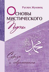 Основы мистического пути. Суфизм и современность