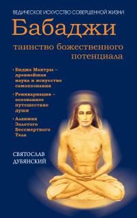 Бабаджи - таинство божественного потенциала. Биджа мантры - древнейшая наука