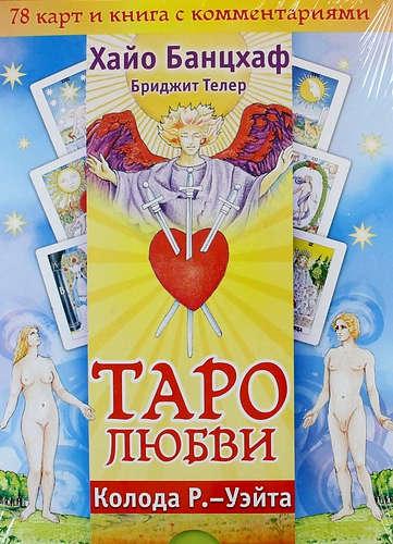 Таро любви. Колода Р.-Уэйта (78 карт и книга с комментариями)