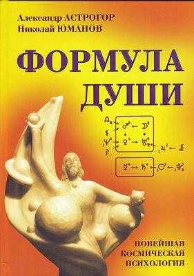 Формула души. Новейшая космическая психология