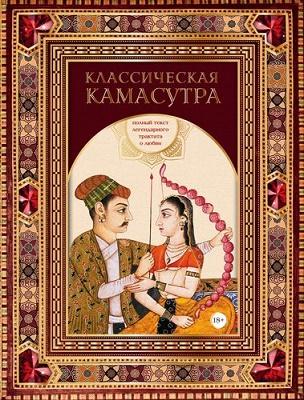 Классическая Камасутра. Полный текст легендарного трактата о любви