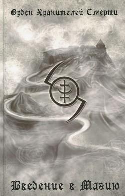 Введение в Магию. Орден Хранителей Смерти