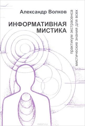 Информативная Мистика. Практикум экстрасенса. Мистические знания для всех