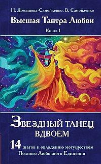 Звездный танец вдвоем. Высшая Тантра Любви. Книга 1-я. 14 шагов к овладению могуществом Полного Любовного Единения