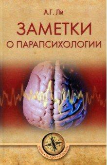Заметки о парапсихологии
