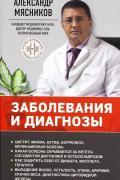 Заболевания и диагнозы: что делать? Мясников А.