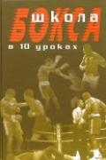Школа бокса в 10 уроках Атилов А.