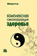 Комплексная самокоррекция здоровья Шевцов С.