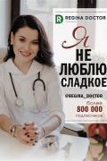 Я не люблю сладкое Доктор Регина (Ахуньянова Р.)