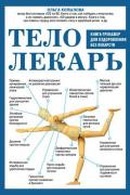 Тело-лекарь. Книга-тренажер для оздоровления без лекарств Копылова О.