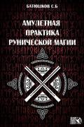 Амулетная практика рунической магии Батюшков С.