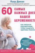 60 самых важных дней вашей беременности. Как питаться будущей маме, чтобы защитить здоровье ребенка Дюкан П.