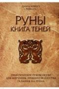 Руны. Книга теней. Практическое руководство для изучения древнего искусства гадания на рунах Корбут О.