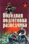 Походная подготовка разведчика Тарас А.