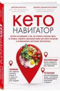 Кето-навигатор. Научное исследование о том, как отличить полезные жиры от вредных, подобрать идеальный рацион для своего организма и оптимизировать внутренние энергозатраты Меркола Д., Диниколантонио Д.
