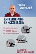 Кинезитерапия на каждый день. 365 советов доктора Бубновского Бубновский С.