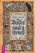 Викка: книга теней Саргсян А.