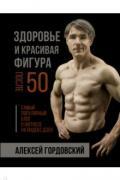 Здоровье и красивая фигура после 50 Гордовский А.