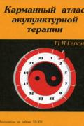 Карманный атлас акупунктурной терапии Гапонюк П.