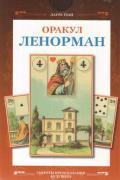 Оракул Ленорман (36 карт + книга) Туан Л.