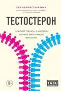 Тестостерон. Мужской гормон, о котором должна знать каждая женщина Кемписты-Езнах Э.