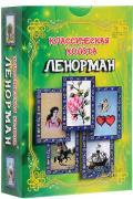 Классическая колода Ленорман (36 карт + книга) Клюев А.