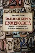 Большая книга нумеролога. Полное руководство по выбору жизненной цели Миллмэн Д.