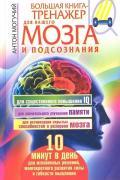 Большая книга-тренажер для вашего мозга и подсознания Могучий А.