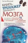 Книга-тренажер для вашего мозга Могучий А.