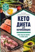 Кето-диета для начинающих. Ваш гид по жизни в стиле Кето Рамос Э.