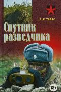 Спутник разведчика Тарас А.