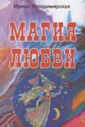 Магия любви Володимирская И.