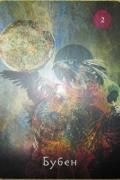 Оракул Шамана-мистика (64 карты и руководство для гадания в подарочном футляре) Виллолдо А., Барон-Рид К., Лобос М.