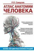 Атлас анатомии человека. Учебное пособие для студентов высших медицинских учебных заведений Самусев Р.