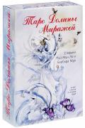 Таро Долины Миражей. 80 карт с книгой на русском языке Пуй-Мун Ло С., Мур Б.